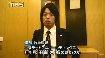 秋田新太郎逮捕3.jpg